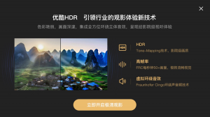 UI design of Cingo in Youku © Youku